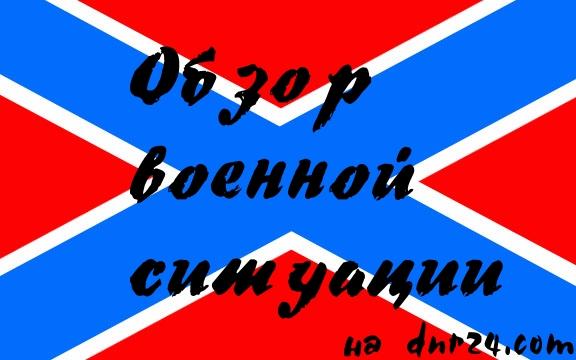 Фронтовая сводка от Романа Вепрева.