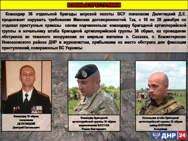 Командование ДНР назвало офицеров ВСУ, руководивших обстрелами Новоазовского района в декабре