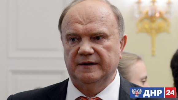 Зюганов выступил за признание ЛНР и ДНР.