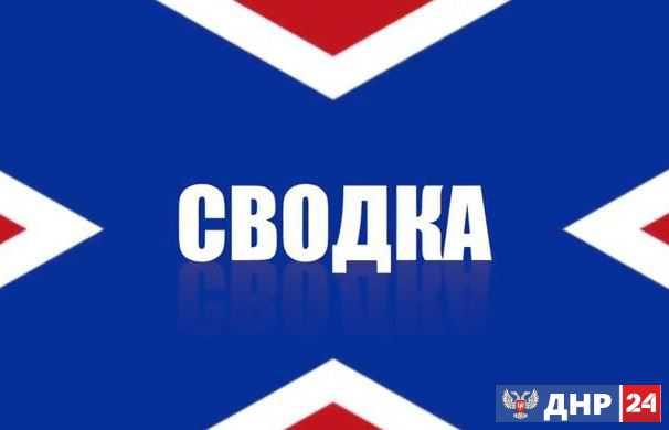 Подразделения ВСУ с вечера выпустили по ДНР 270 снарядов и мин, на окраине Ясиноватой сгорел дом