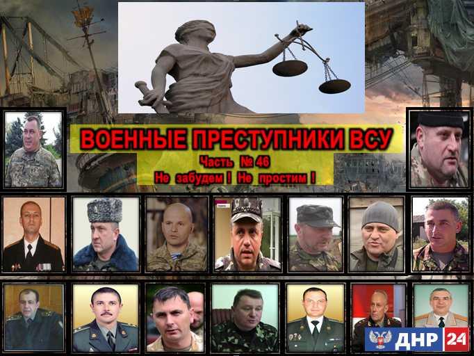 Командование ДНР назвало командиров ВСУ, руководивших обстрелами жилых кварталов Республики 11 января