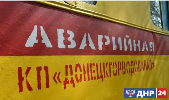 Водоснабжение Макеевки, Ясиноватой и частично Донецка налажено, полностью систему запустят к вечеру