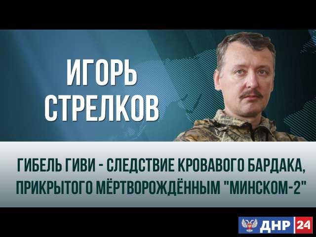 """Игорь Стрелков: О гибели """"Гиви"""""""