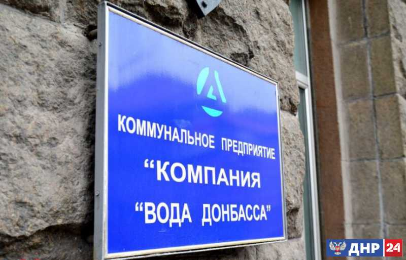 Территория Южнодонбасского водопровода под Ясиноватой попала под обстрел – «Вода Донбасса»