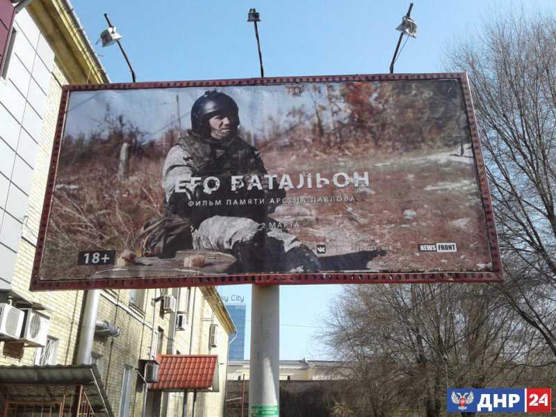 Премьерный показ фильма о Герое ДНР Арсене Павлове и батальоне «Спарта» собрал полный зал в Донецке