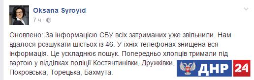 За участие в блокаде Донбасса предлагали 400 гривен в день - полиция