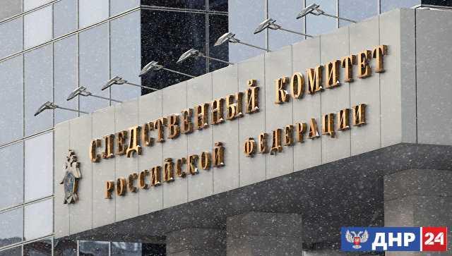 В России возбудили дело об обстрелах мирного населения в Донбассе