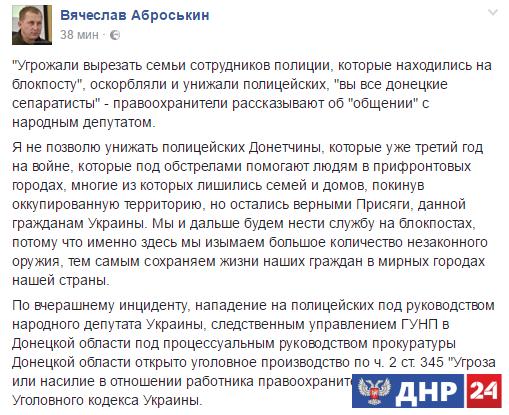 Полиция завела уголовное дело на Парасюка, который угрожал вырезать семьи силовиков