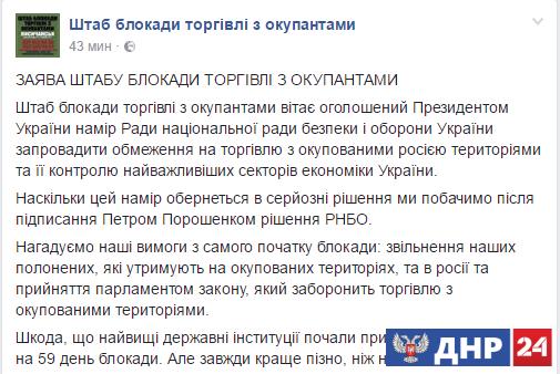 6 цитат представителей власти Украины о вреде блокады Донбасса, которую власть сегодня ввела
