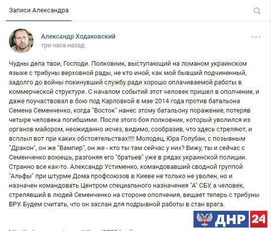 Утренним захватом Рады руководил бывший ополченец ДНР