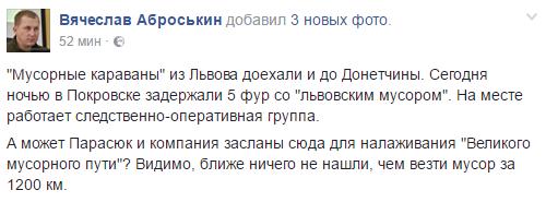 Мусорные караваны из Львова доехали до Донбасса