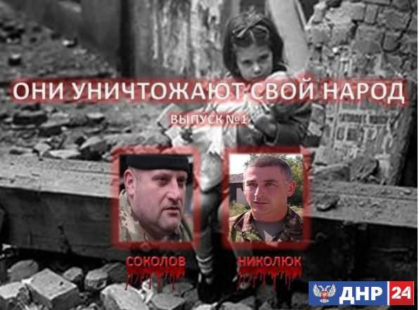 Командование ДНР назвало офицеров ВСУ, причастных к обстрелам Донецка, Ясиноватой и Горловки в марте