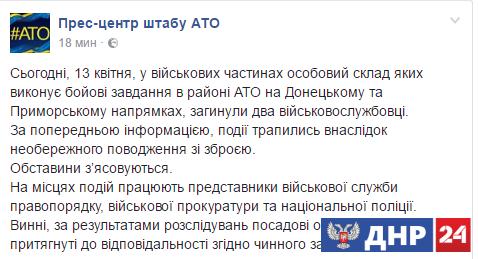 """В зоне """"АТО"""" по неосторожности погибли двое бойцов ВСУ"""