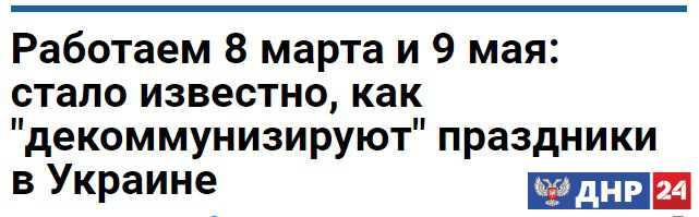 Всего 9 выходных: представлен «декоммунизированный» календарь праздников в Украине