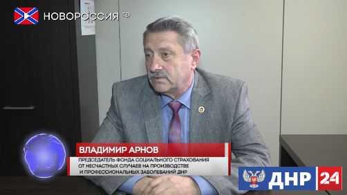 Опровержение слухов о невыплате регресса в ДНР