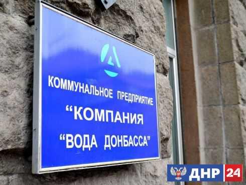 ВСУ обстреляли автомобили с персоналом Южнодонбасского водовода