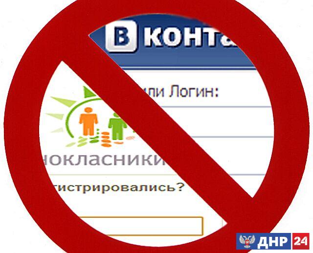 Украина заблокировала доступ к «Яндексу», «Одноклассникам» и «В Контакте»
