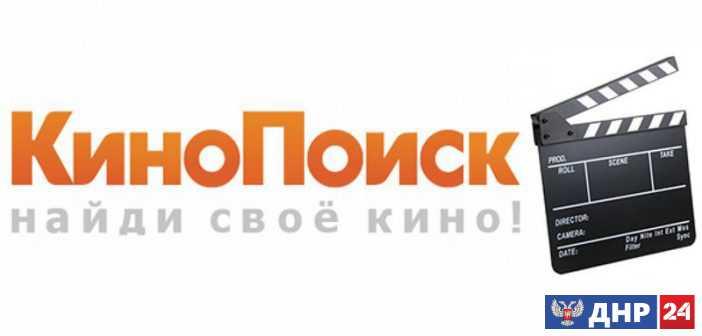 В Украине запретили сайт КиноПоиск