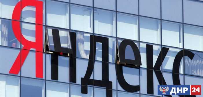 В Украине заблокированы счета Яндекса