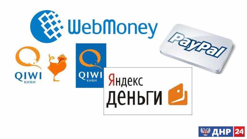 Рада хочет обложить электронные кошельки украинцев налогами
