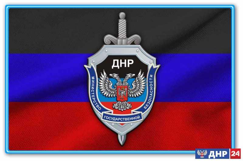 МГБ ДНР обезвредило украинских агентов, причастных к ряду терактов в Донбассе
