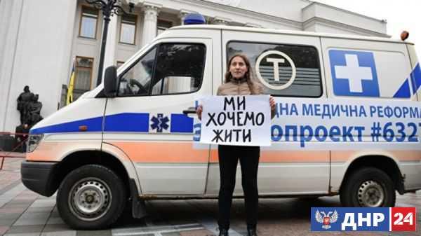 Riga.Rosvesty: Медицинская реформа на Украине загонит в могилу 10 миллионов человек
