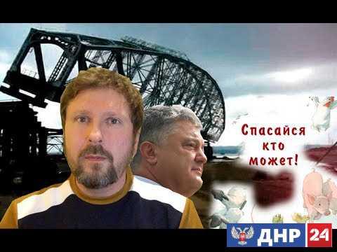Керченский мост падает, Биба и Боба.