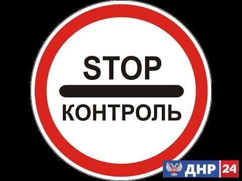 ВСУ перекрыли движение гражданского транспорта из захваченных сел под Горловкой – Трапезников