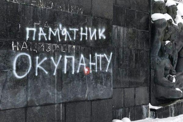 После памятников Ленину на Украине взялись за памятники воинам Великой Отечественной