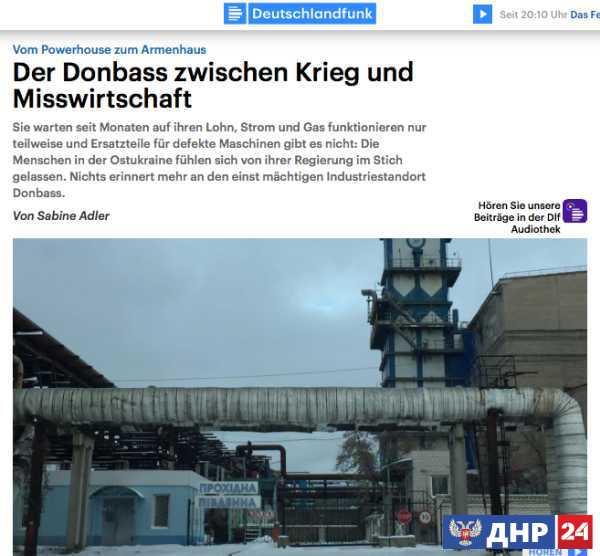 Deutschlandfunk: подконтрольный Украине Донбасс гибнет, теряя промышленность и людей