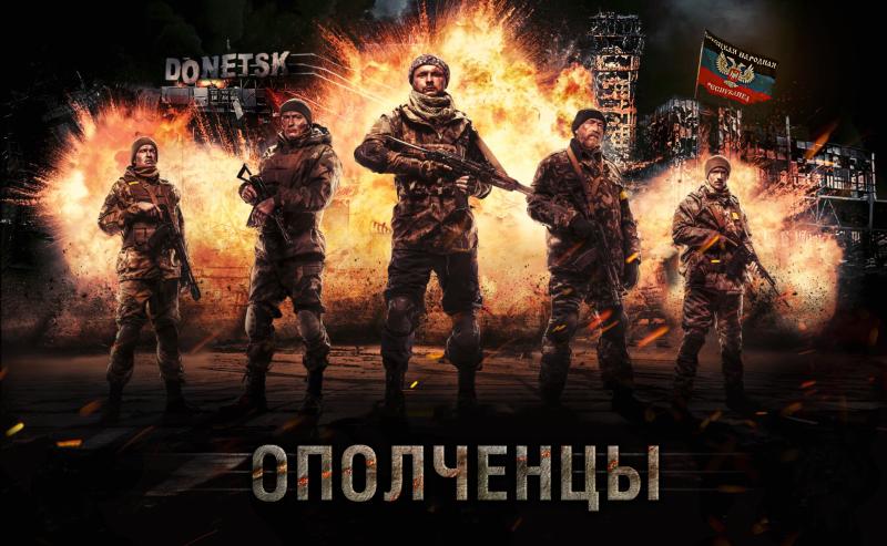 Наш правдивый ответ «Киборгам»: пресс-конференция о фильме «Ополченцы»