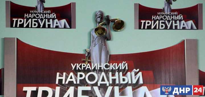 https://dnr24.com/uploads/posts/2018-03/1522138819_ukrainskiy-narodnyy-tribunal-unt-1-720x340.jpg