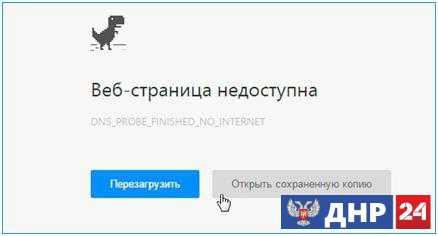 Жители ДНР сообщили о сбоях в работе крупных интернет-провайдеров