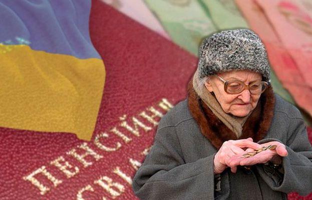 На Украине впервые за 10 лет задержали выплату пенсий