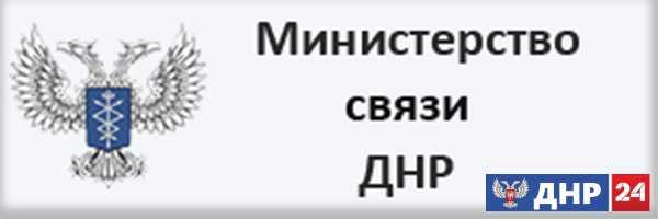 Работа мобильного оператора Vodafoneв ДНР нарушена в связи с аварией в ЛНР