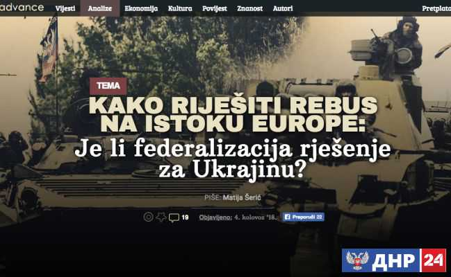 Advance: федерализация — выход для Украины