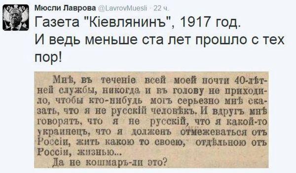 «Украинский туман должен рассеяться, и русское солнце взойдёт!»