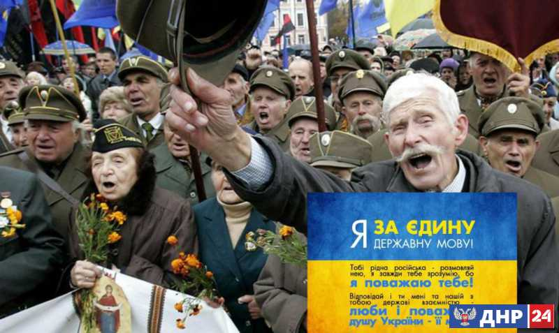 Политика ликвидации русских – лингвоцид как официальный курс Киева