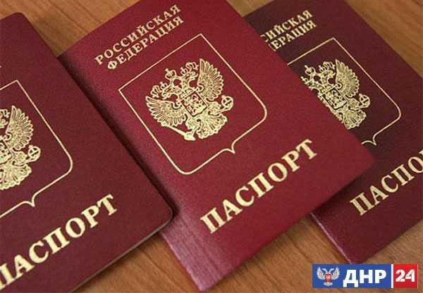 МВД ДНР уточнило процедуру оформления документов для получения российского гражданства
