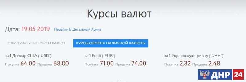 Официальные курсы валют на 19.05.2019