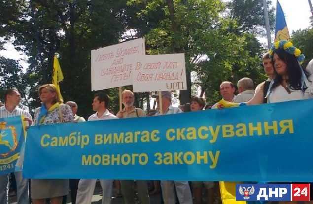 Open Democracy: в украинский закон о языке заложена бомба