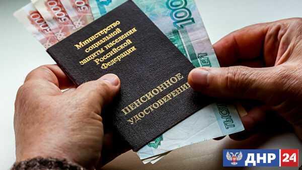 Как жителям ДНР получить российскую пенсию?