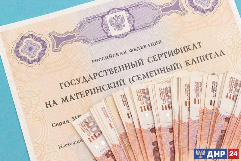 Как получить материнский капитал жительницам ЛДНР, имеющим гражданство РФ