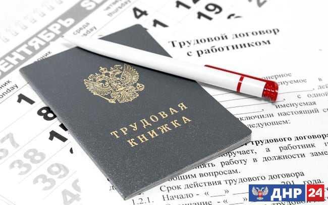 """Картинки по запросу """"трудовой стаж ДНР"""""""